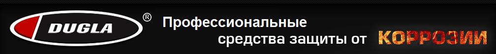 """ООО """"Dugla"""" (Дугла)"""